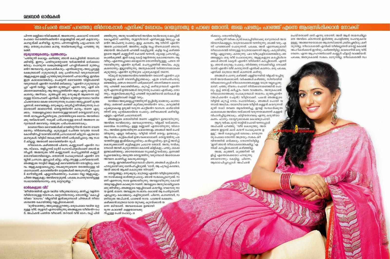 Vanitha Magazine July 2013 | Joy Studio Design Gallery - Best Design