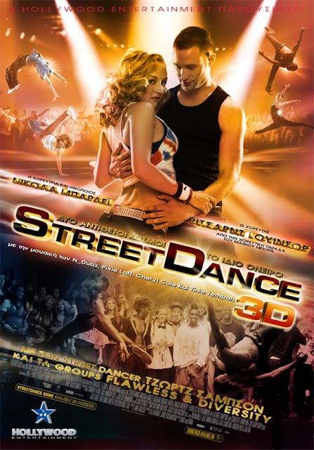 Street Dance เต้นๆโยกๆให้โลกทะลุ