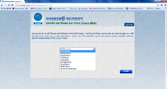 Check passport status bangladesh
