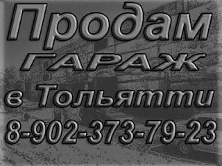 Продам гараж в комсомольском районе Тольятти фото