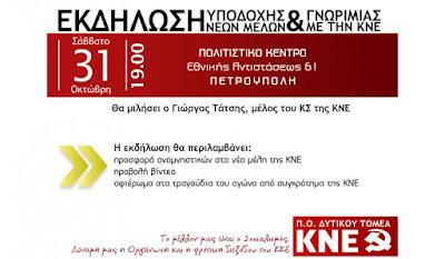 Εκδήλωση της ΠΟ Δυτικού Τομέα της ΚΝΕ για τα νέα μέλη της