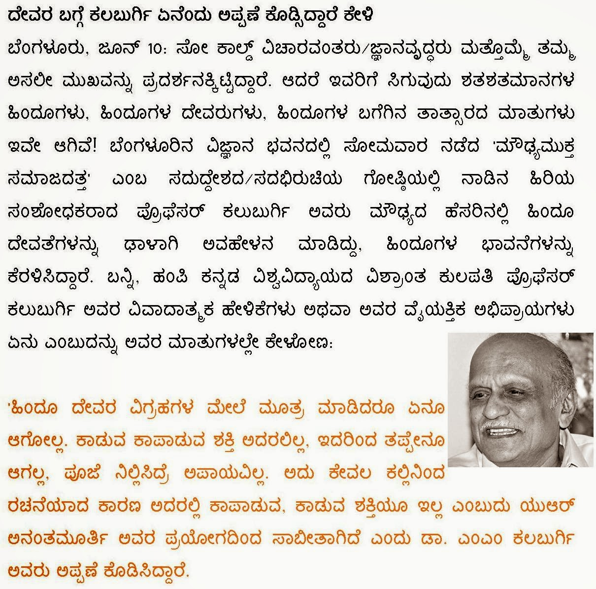 Kannada Kann... Manav Sampada