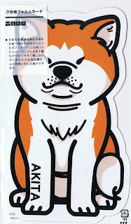 Postcard Footprints From Around The World Akita Inu