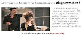 Συνέντευξη του Κωνσταντίνου Χριστόπουλου στο Blogkommoton !