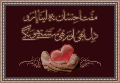 Muft Ahsaan Na Lana Yaaro - Mohabbat Poetry,Urdu Shayari, urdu image poetry, urdu poetry images, urdu poetry sher, poetry image, Urdu Image Poetry, Urdu Poetry Shayari