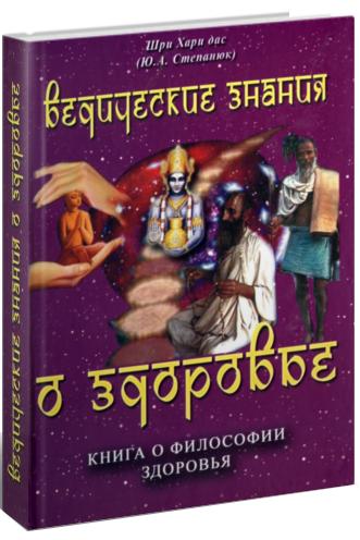 Степанюк Ю.А. Ведические знания о здоровье. Книга о философии здоровья