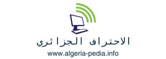 الاحتراف الجزائري : طريقك نحو الاحتراف شروحات مصورة وبرامج