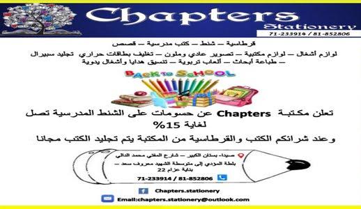 مكتبة Chapters