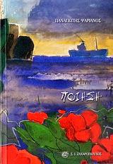 Ποιήματα 2002-2003