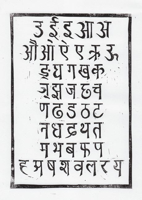 how to write fast and neat in hindi