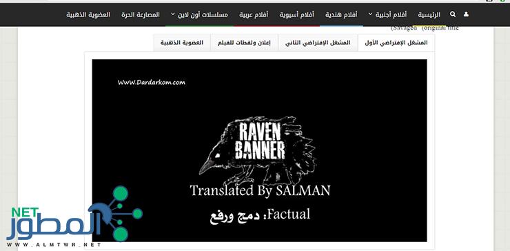 أفضل موقع لمشاهدة الافلام عربية وأجنبية مترجمة مجاناً بدقة عالية 2015