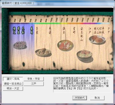 夢幻西餐廳外傳:三千年食堂繁體中文版+密技+攻略下載,跨越時代的模擬經營遊戲!