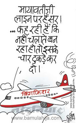 kingfisher airline, mayawati Cartoon, up, indian political cartoon