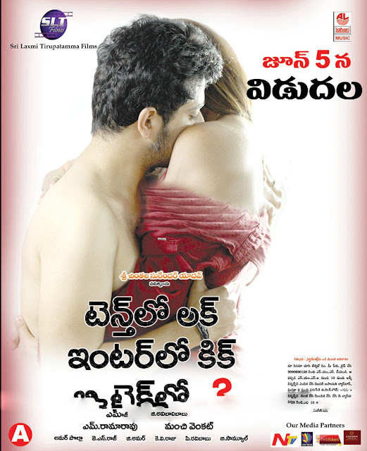Tenth Lo Luck Inter Lo Kick Btech Lo Movie HD Stills