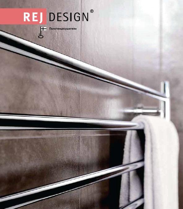 Новинка! Полотенцесушители Rej Design из Финляндии