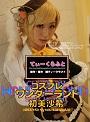 Cosplay Wonderland Saki Hatsumi