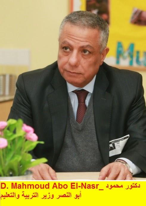 Mahmoud Abu-ELNasr, Minister of Education , Prof. Mahmoud Abu-ELNasr , دكتور محمود ابو النصر , وزير التربية والتعليم
