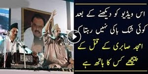 This video Shows Murder of Amjad Sabri has been done, without a doubt, by MQM