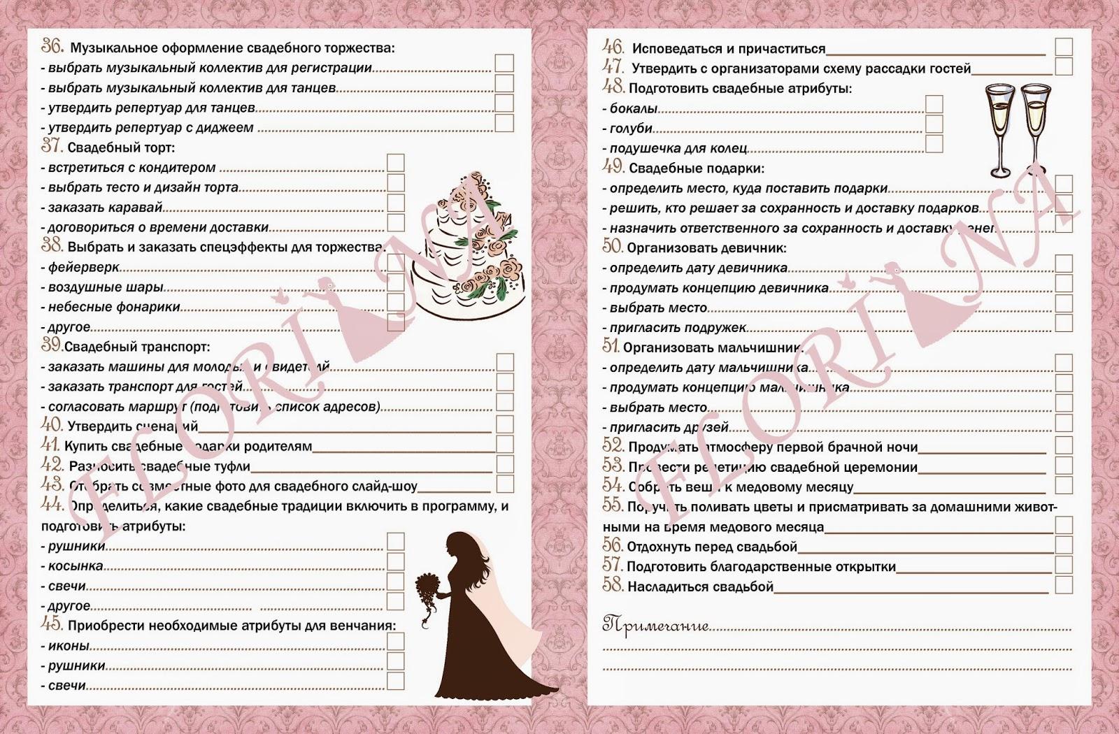 Дневник невесты купить