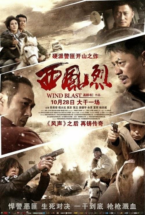 Tây Phong Liệt