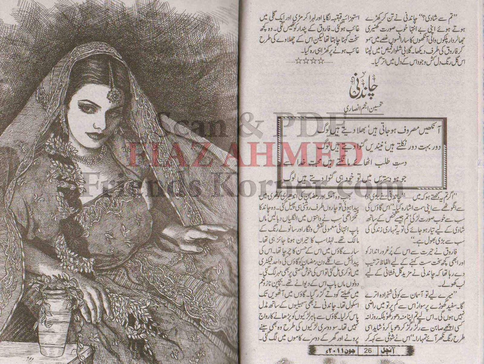 kitab dost chandani by tehseen anjum ansari online reading click on the more button to continue reading