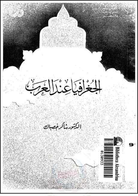 كتاب الجغرافيا عند العرب لـ شاكر خصباك