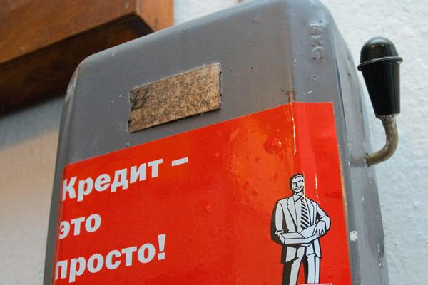 ЛДПР предлагает ввести в России запрет на коллекторов