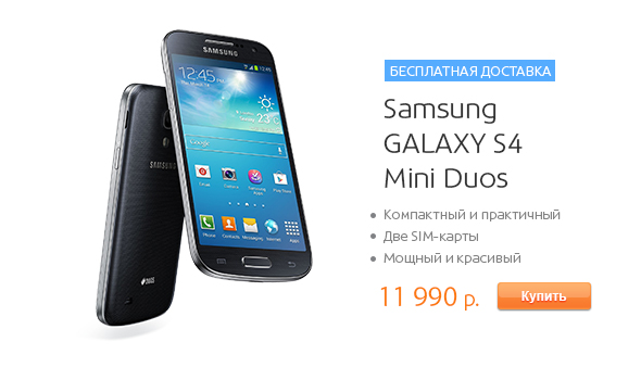 Samsung Galaxy S4 mini Duos Value Edition GT-I9192I по лучшей цене эти летом!