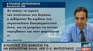 μητσοτακης απολυσεις δημοι