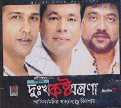 Dukkho Kosto Jontrona-Asif-Monir Khan-Andrew Kishore Songs,Asif Music Download,Monir Khan Music Download, Andrew Kishore Music Download,Bangla Songs Download