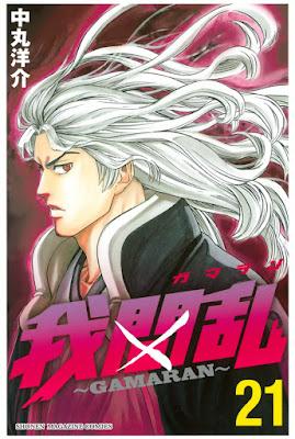 我間乱 第01-21巻 [Gamaran vol 01-21] rar free download updated daily