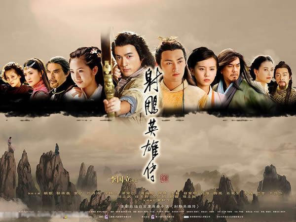 射鵰英雄傳 2008
