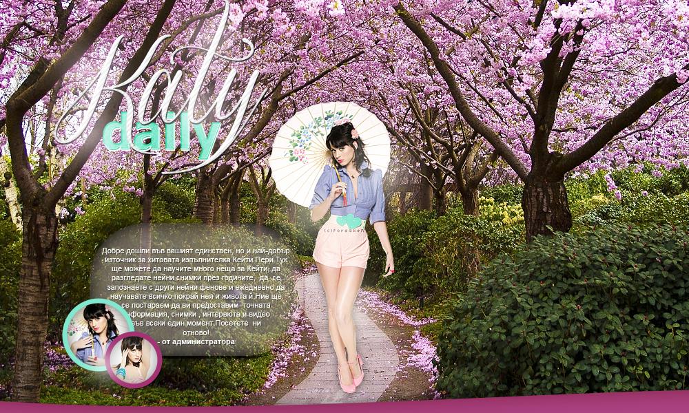 Katy Perry Daily || Българският ви източник за Кейти Пери!
