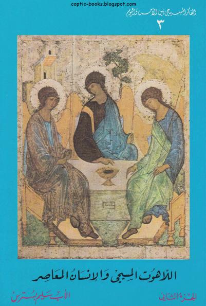 كتاب : اللاهوت المسيحي و الانسان المعاصر - الجزء الثاني - سلسلة الفكر المسيحي بين الامس و اليوم - الاب سليم بسترس