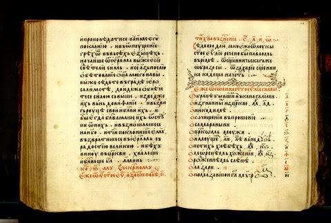 ЧЕТВОРОЈЕВАНЂЕЉЕ, 1570.