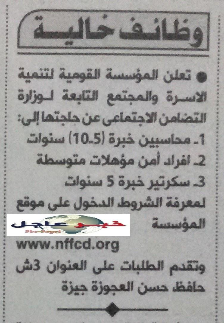 وظائف وزارة التضامن الاجتماعى - التقديم للكليات والمعاهد والدبلومات منشور بجريدة الاهرام