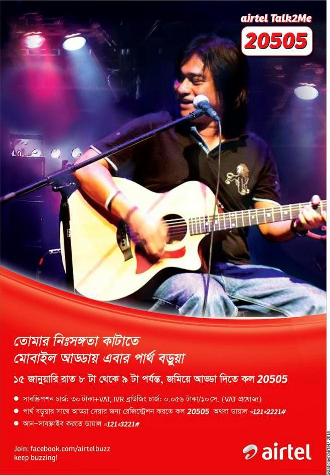 Advertising Archive Bangladesh: Jan 14, 2014
