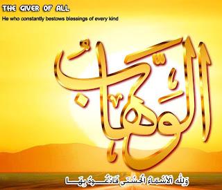 Al Wahhab   Asmaul Husna