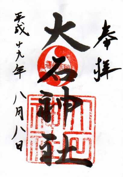 大石神社(赤穂)の御朱印