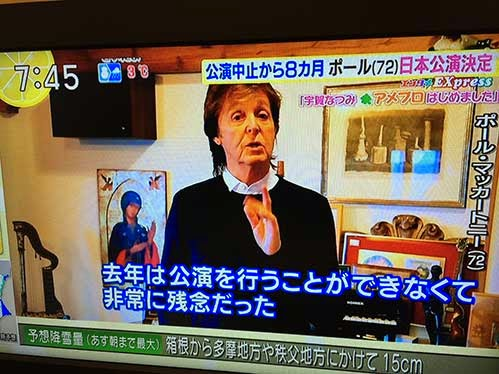 Paul-McCartney-gets-back-OutThere2015-in-Japan-03