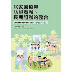 好書推薦《居家醫療與訪視看護、長期照護的整合》