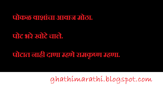 marathi mhani starting from pa8