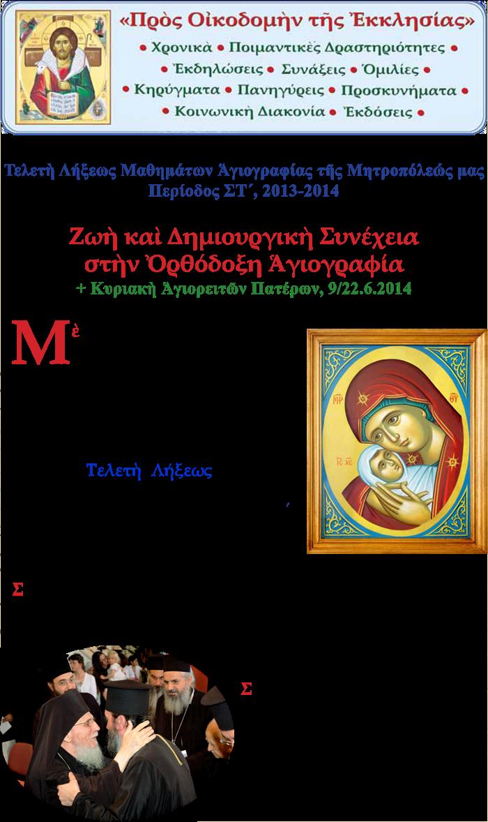 http://agiografikesmeletes.blogspot.gr/2014/06/blog-post_1021.html