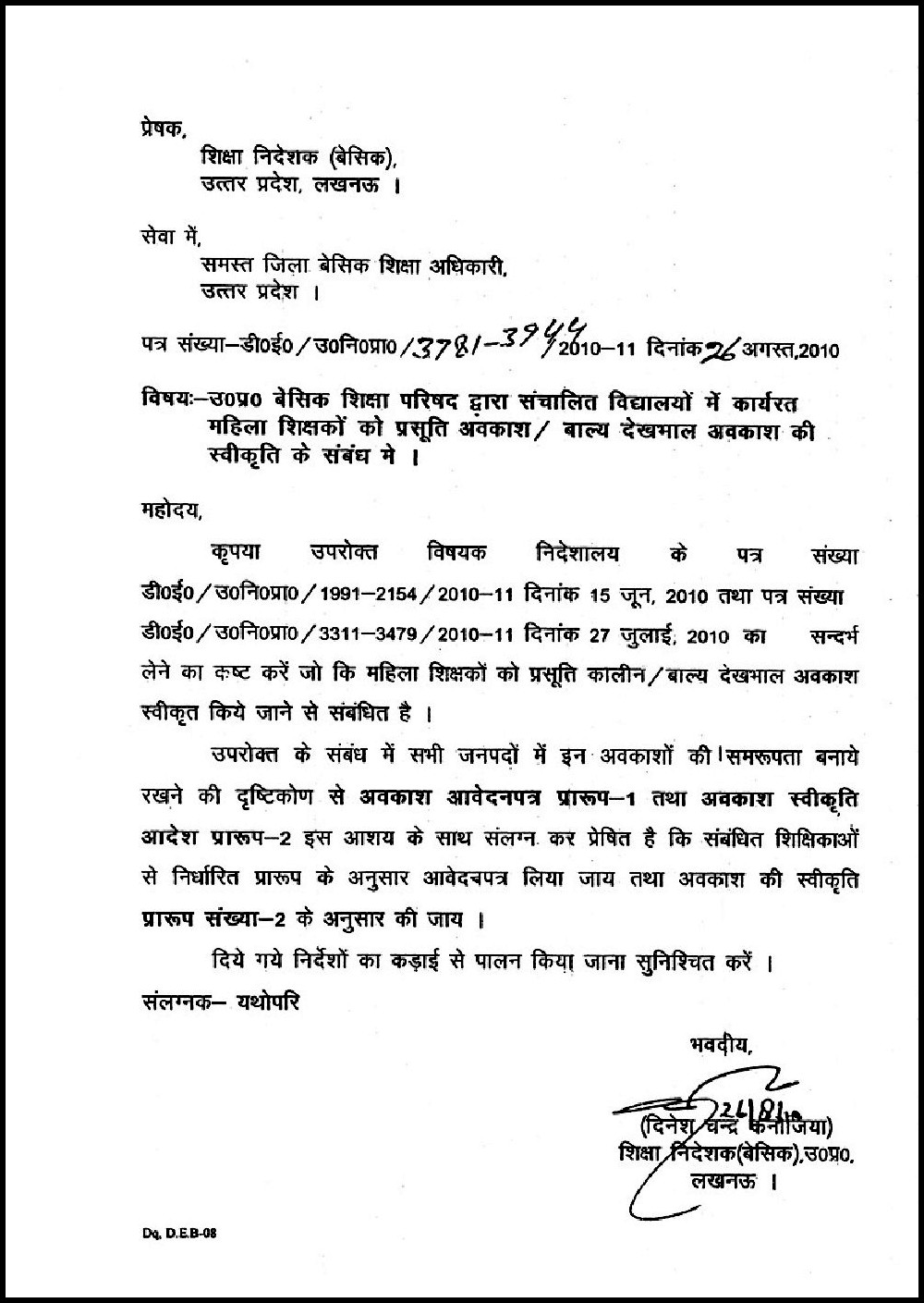 Application Letter For Leave In Hindi
