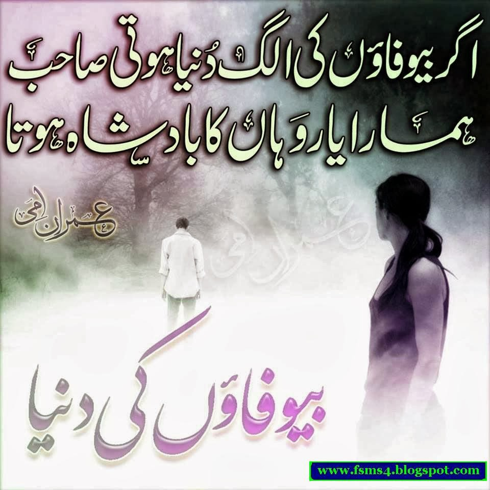 2 Lines Urdu Poetry Wallpapers Bewafa 2 Line Poetry | Dunya 2