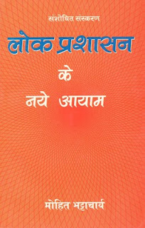 PUBLIC ADMINISTRATION BOOKS FOR HINDI MEDIUM STUDENTS