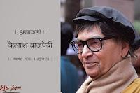 साहित्यकार कैलाश वाजपेयी का निधन | Kailash Vajpayee Passed Away
