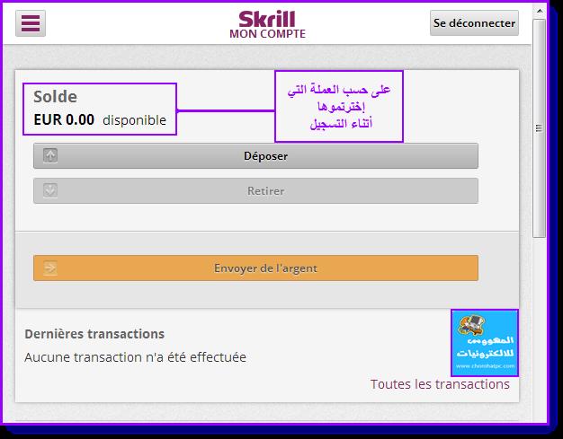 شرح مبسط لطريقة التسجيل في بنك skrill مع طرق التفعيل