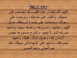 Doa Rabitah