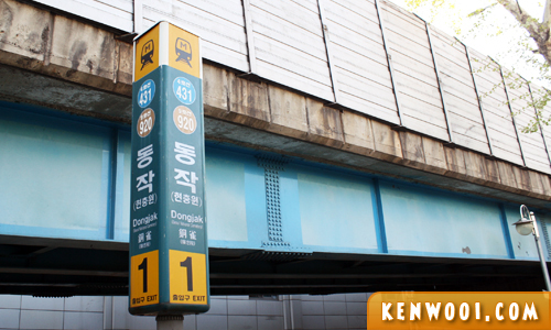 seoul subway entrance